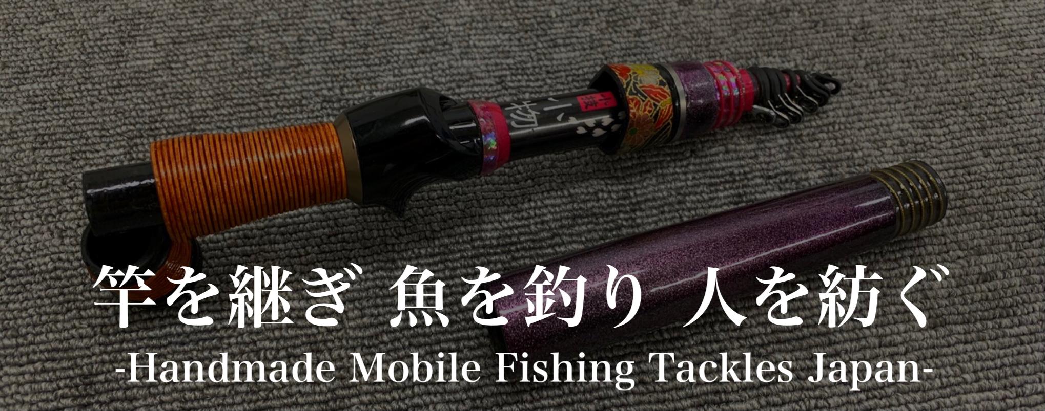竿を継ぎ 魚を釣り 人を紡ぐ -Handmade Mobile Fishing Tackles Japan-